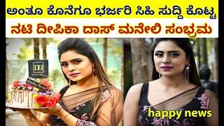 ದೀಪಿಕಾ ದಾಸ್ ಕೊಟ್ಟ ಭರ್ಜರಿ ಸಿಹಿ ಸುದ್ದಿ ಮನೇಲಿ ಸಂಭ್ರಮ |Deepika Das Kannada Good news |Deepika Shine