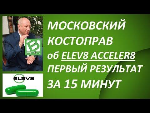 Bepic Elev8 Отзывы Опорно-Двигательный Аппарат Бесплодие Потенция Пояснично-Крестцовый Отдел