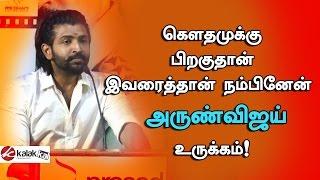 I trusted him after Gautham Menon : Arun Vijay Emotional Speech   Kuttram 23 Thanks Giving Meet