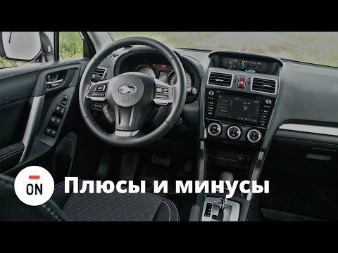 Что изменилось внутри Субару Форестер 2015 Обзор Subaru Forester