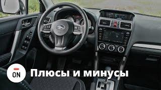 Что изменилось внутри Субару Форестер 2015? Обзор Subaru Forester