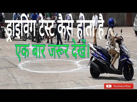 RTO Driving Test Two Wheeler In Jharkhand