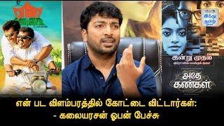 They Didnt Advertise My Film Well: Kalaiyarasan Open Talk   Hindu Tamil Thisai