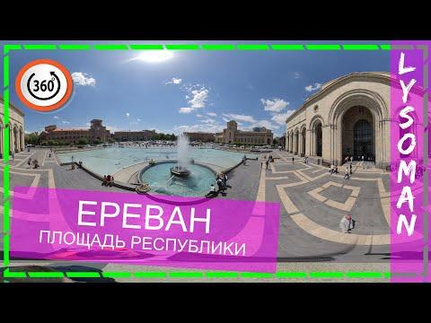 360° Армения. Ереван Площадь Республики (VR Video 360 градусов) достопримечательности Армении