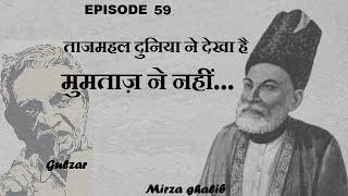 EPISODE 59 || Mirza ghalib shayari || best hindi poetry 2020 || GULZAR SHAYARI