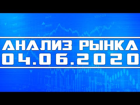 Анализ 04.06.2020 + Технический анализ акций (спекуляции)