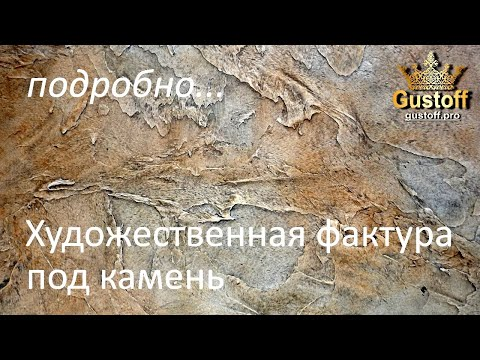 Художественная фактура под камень - декоративная штукатурка.Artistic Texture Under The Stone