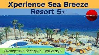 Xperience Sea Breeze Resort 5* (Египет, Шарм-Эль-Шейх) - обзор отеля | Экспертные беседы с ТурБонжур