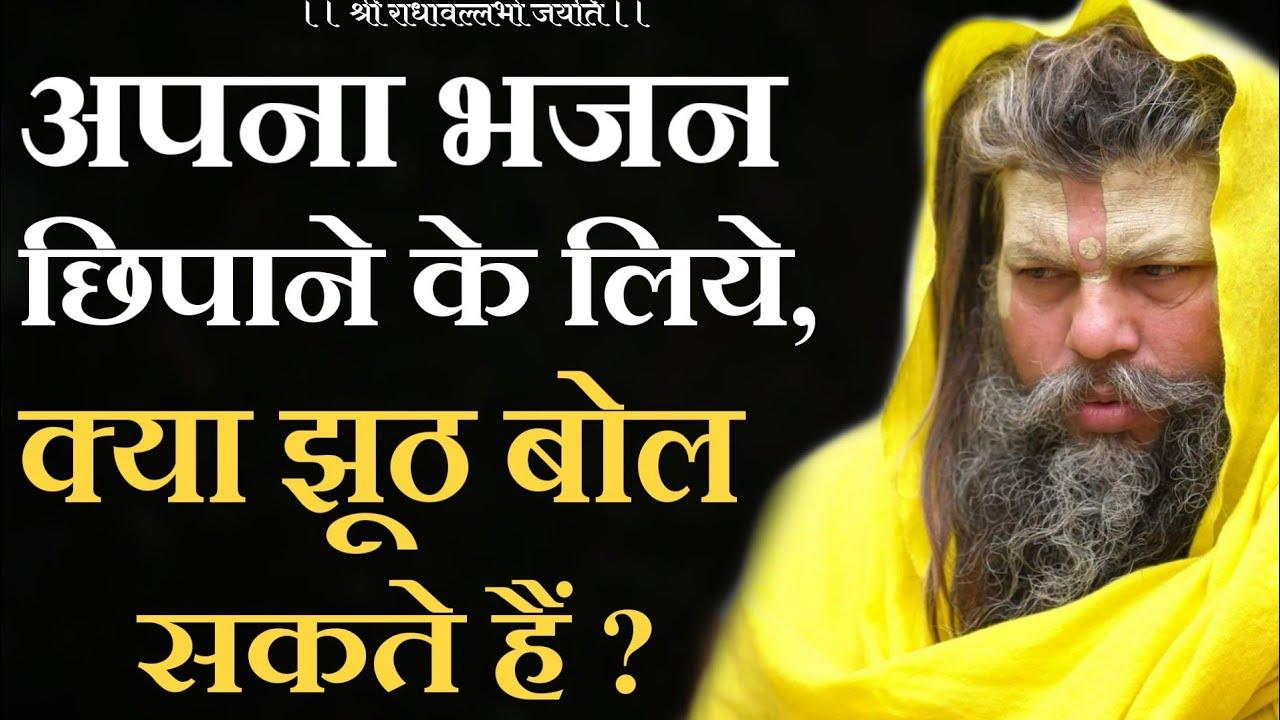 अपना भजन बचाने के लिये क्या झूठ बोलना ठीक है ? | Shri Hit Premanand Govind Sharan Ji Maharaj
