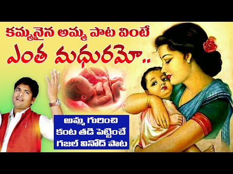 Gazal Vinod Songs | Ghazal vinod Janmanichina Amma Song | Kai Tv Media