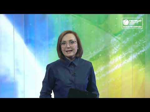 Новости Кирова выпуск 25.03.2020