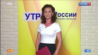 Утро России. Карачаево-Черкесия 04.06.2021