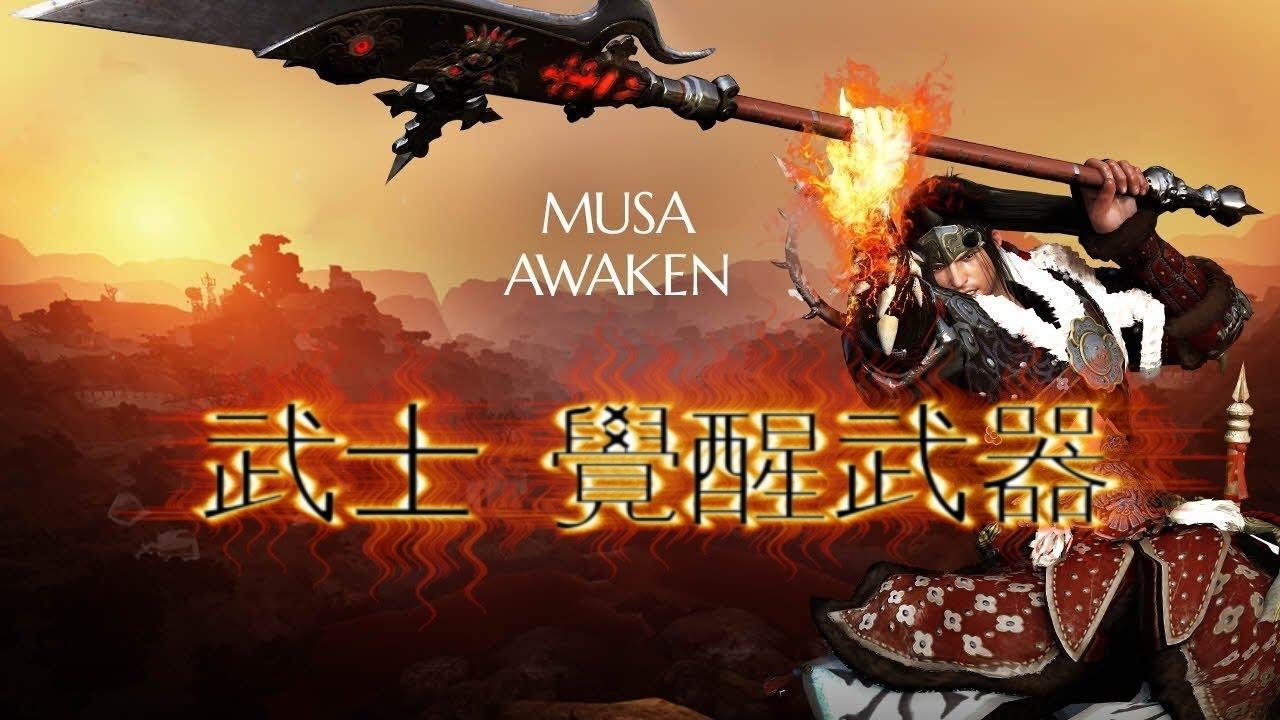 黑色沙漠 武士 覺醒武器 遊戲視頻 MUSA Awakening Weapon gameplay - YouTube