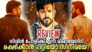 രക്ഷകന് മിഖായേല്!| Mikhael Movie Review and Reaction |Nivn Pauly|Unni Mukundan