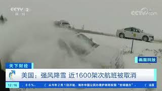 [天下财经]美国:强风降雪 近1600架次航班被取消| CCTV财经