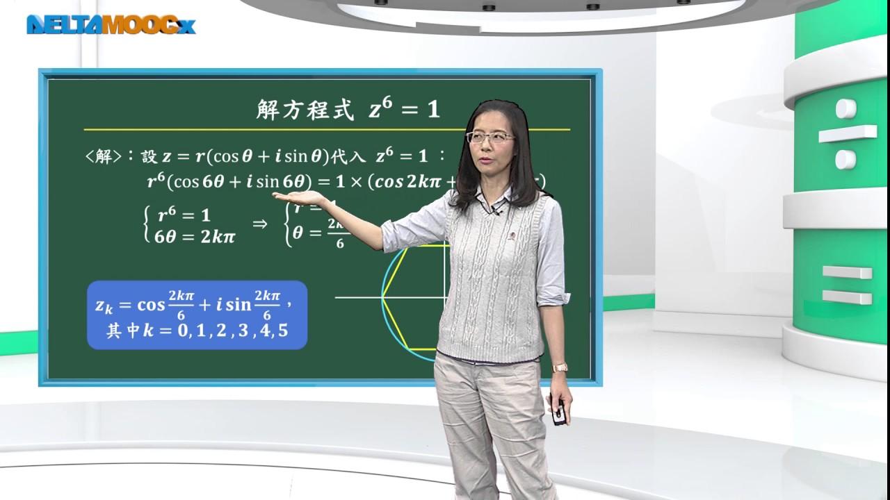 高中 數學 吳汀菱 三角函數 複數的幾何意涵 1的n次方根 1080 0707 - YouTube