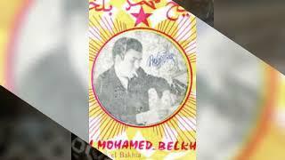 محمد بلخياطي   ربي بلاني يالعدرا هاذا شحال من عام 1974