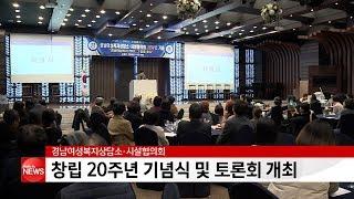 경남여성복지상담소·시설협의회, 20주년 기념식 개최