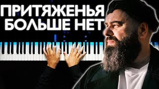 Максим Фадеев feat. SEREBRO - Притяженья больше нет На пианино | Караоке