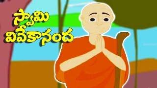 Vivekananda Story | Telugu Stories For Children | Telugu Katha