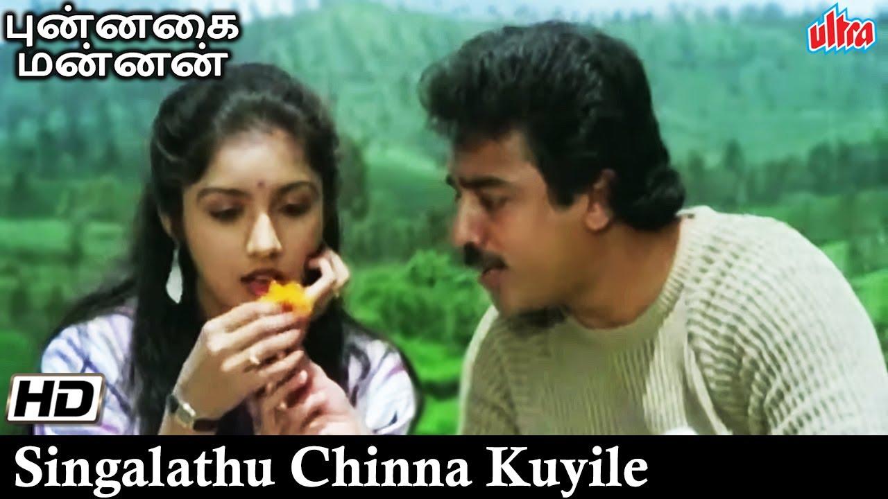 சிங்களத்து சின்ன குயில் - Singalathu Chinna Kuyile   Kamal Haasan & Revathi   HD VIDEO Song
