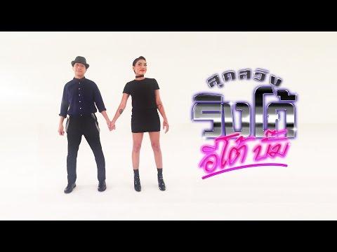 สุดสวิงริงโก้อีโต้บั๊มพ์ (Sud-Swing Ringo Eto Bump) Dom ft. Da [Official MV]