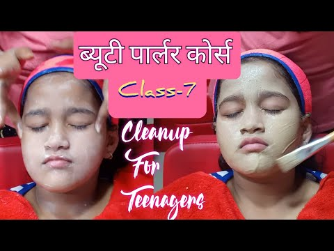 cleanup at parlour cleanup for teenagers cleanup kaise kare Beauty parlour course cleanup kaise kare