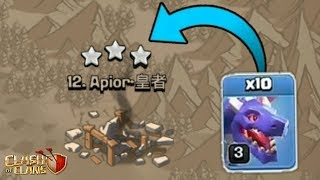 10 Dragon 3 Star Attack Stratagy Th 8 in The War $ 4 Update in Clash of Clans