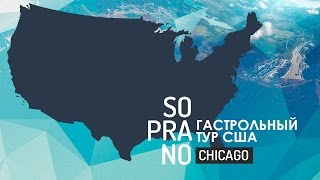 SOPRANO - Гастрольный Тур США 2014 (Чикаго)