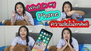 What in my phone ? อะไรอยู่ในโทรศัพท์เลิฟ EP.2/เลิฟซ่า/พี่เลิฟ/Loveza Strawberry