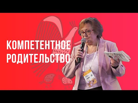 Компетентное родительство — Дядюнова И.А. / Воспитатели России
