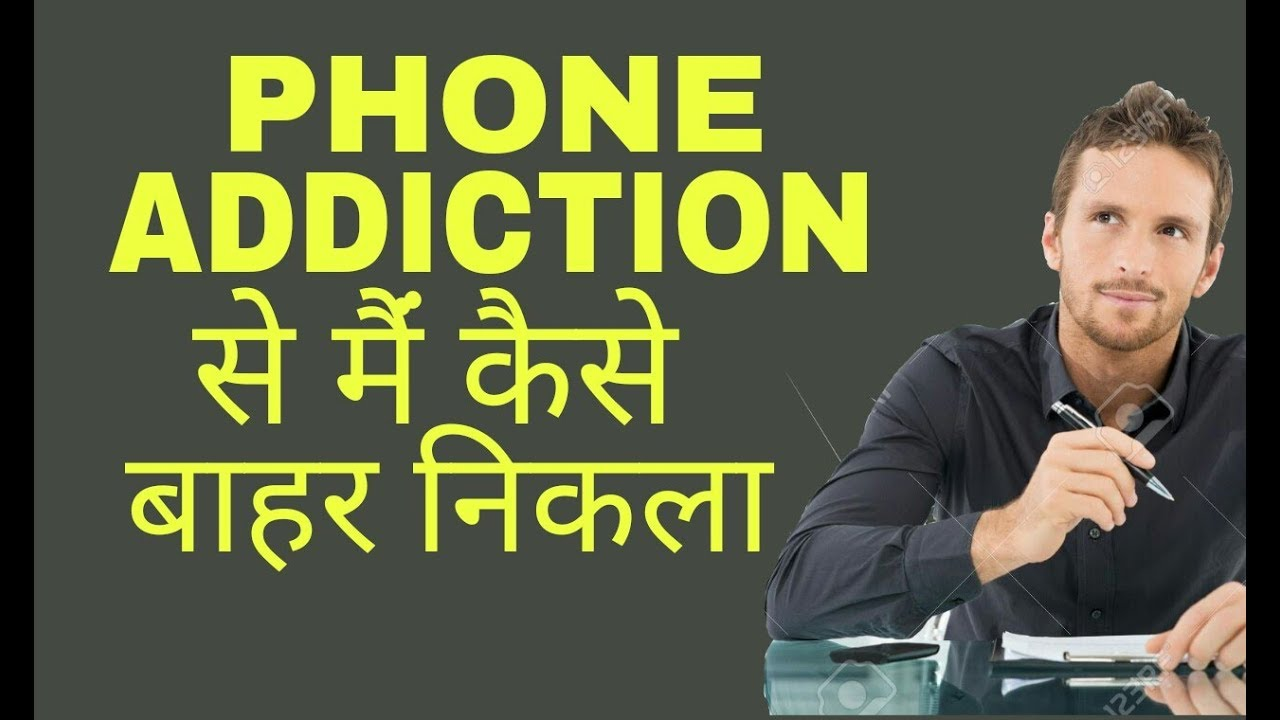 overcoming phone addiction