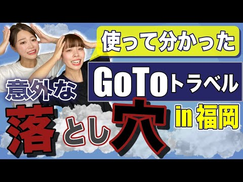 【GOTOトラベル】実際に使ってみたリアルな感想をお届けします!【福岡女子旅】