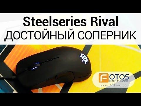 Горбатая гора! Обзор игровой мыши Steelseries Rival!