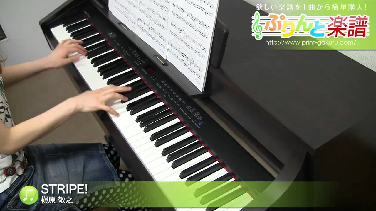 STRIPE! / 槇原 敬之 : ピアノ(ソロ) / 中級 - YouTube