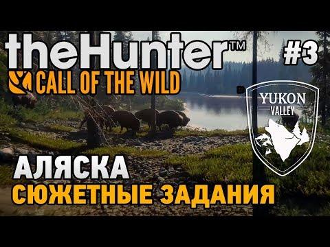 theHunter: Call of the Wild #3 Сюжетные задания (Alaska-Yukon Valley)