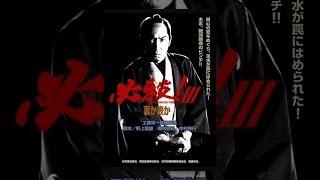 時代劇の醍醐味を追求する「必殺!」シリーズの劇場公開版第3弾。 江戸...