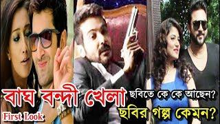 Bagh Bandi Khela Story-তে কি চমক থাকছে? Prosenjit | Soham | Jeet | Bagh Bandi Khela First Look