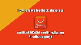 How to leave feedback aliexpress