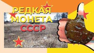 Редкая монета СССР на поляне в старой деревне.