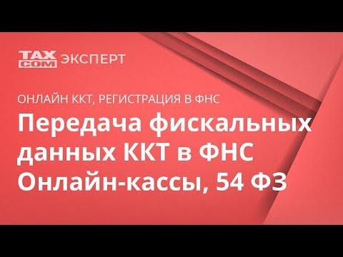 Печка54 - Онлайн касса 54-ФЗ