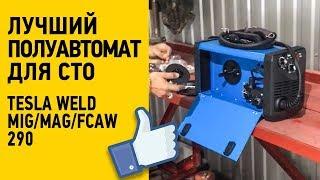 лучший полуавтомат для СТО. Сварочный полуавтоматический аппарат Tesla Weld MIG/MAG/FCAW 290