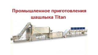 Промышленное приготовление шашлыка Titan(, 2016-03-08T17:46:32.000Z)