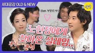[상상 플러스 #4]  노현정, 처음으로 게스트에게 관심을 표하다!! (Feat. 안재욱, 베일의 절친들..?)