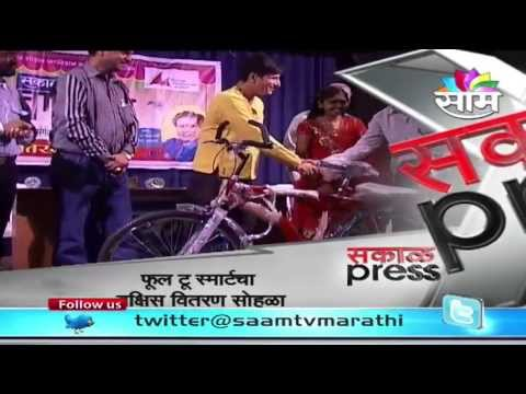 Sakal's 'Full To Smart'competition Prize Distribution