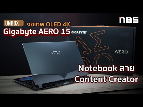 แกะกล่องของใหม่ Gigabyte AERO 15 จอเทพ OLED 4K สเปกแรงสุด i7-10875H + RTX 2070 Super Max-Q