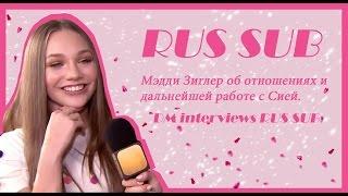 Мэдди Зиглер о своем парне и будущих проектах с Сией(RUS SUB)