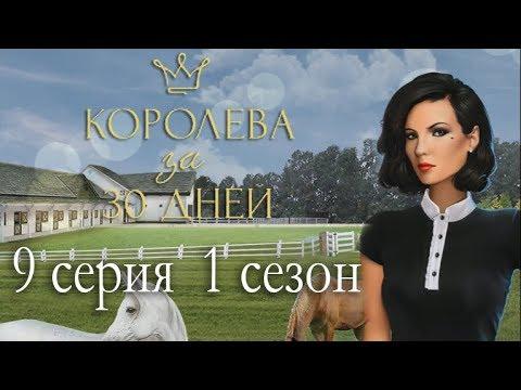 Королева за 30 дней 9 серия Ночь с Ричардом (1 сезон) Королева и конные прогулки Клуб романтики