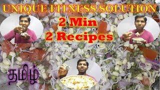 2 MINS 2 SALAD RECIPES |BACHELOR COOKING|TAMIL|FITNESS|HEALTH|UNIQUE UFS