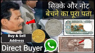 Sell Old Coins & Notes to Direct Buyer | Biggest Exhibition of Rare Currency | Most Expensive